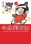 中国嫁日記(六)-電子書籍