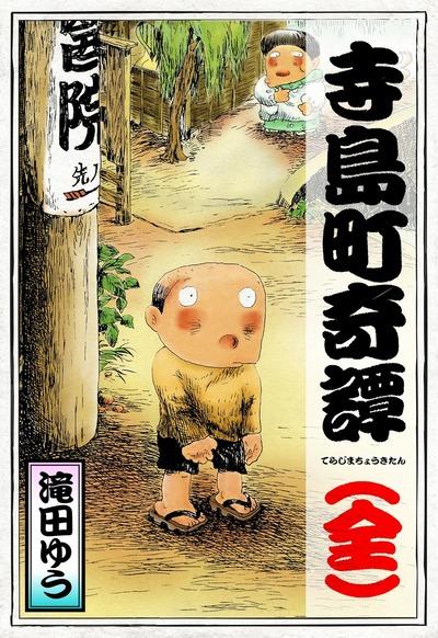寺島町奇譚(全)-電子書籍