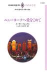 ニューヨークへ愛をこめて-電子書籍