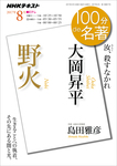 NHK 100分 de 名著 大岡昇平『野火』2017年8月