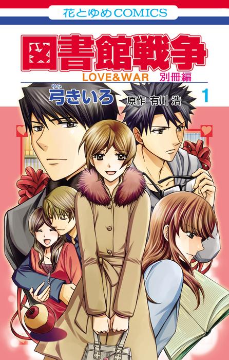 図書館戦争 LOVE&WAR 別冊編 1巻拡大写真