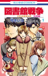 図書館戦争 LOVE&WAR 別冊編 1巻-電子書籍