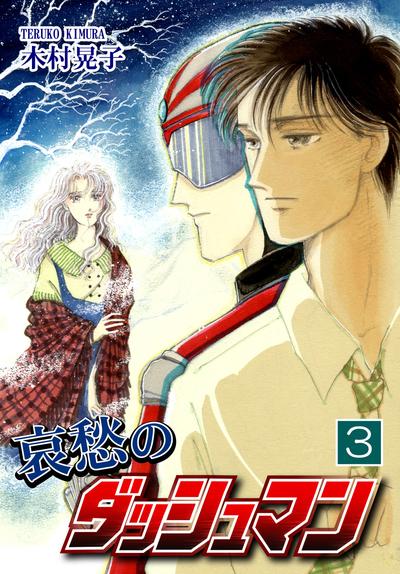 哀愁のダッシュマン(3)-電子書籍