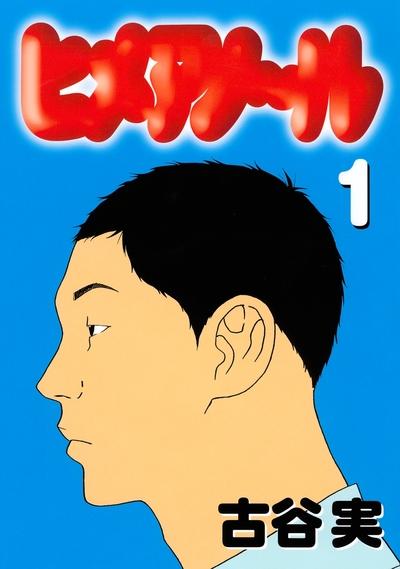 ヒメアノ~ル(1)-電子書籍