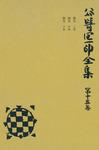 谷崎潤一郎全集〈第15巻〉-電子書籍