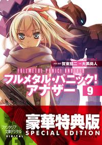 フルメタル・パニック! アナザー9〈ファンタジア文庫電子応援店限定版〉