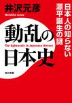 動乱の日本史 日本人の知らない源平誕生の謎-電子書籍