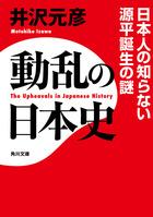 動乱の日本史(角川文庫)