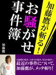 加藤鷹が斬る! お騒がせ事件簿-電子書籍