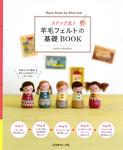 ステップ式!羊毛フェルトの基礎BOOK-電子書籍