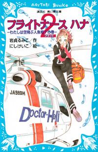 フライトナース ハナ フライト2 -わたしは空飛ぶ人魚姫?の巻--電子書籍