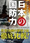 こんなに強い!日本の国防力-電子書籍