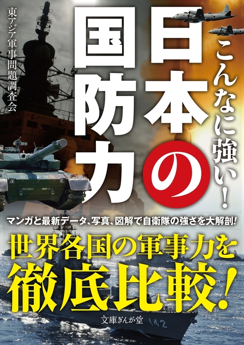 こんなに強い!日本の国防力拡大写真