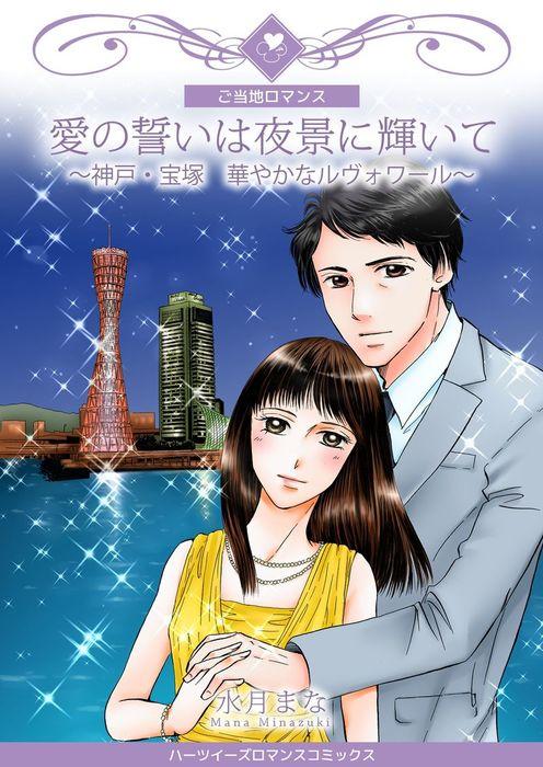 愛の誓いは夜景に輝いて~神戸・宝塚 華やかなルヴォワール~拡大写真