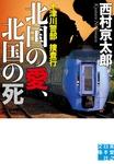 十津川警部捜査行 北国の愛、北国の死-電子書籍