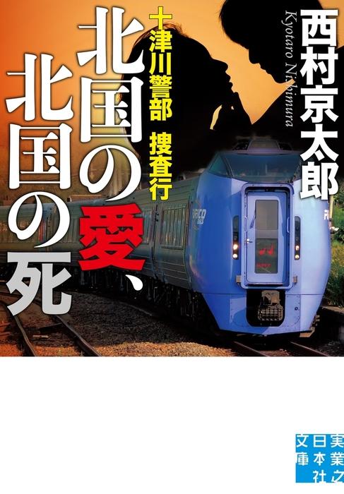 十津川警部捜査行 北国の愛、北国の死-電子書籍-拡大画像