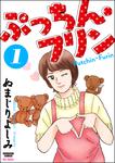 ぷっちん・フリン1-電子書籍