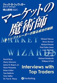 マーケットの魔術師-電子書籍