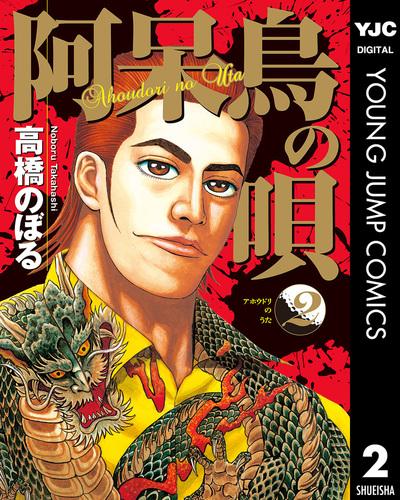 阿呆鳥の唄 2-電子書籍