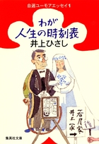 「井上ひさし自選ユーモアエッセイ」シリーズ