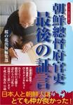 朝鮮総督府官吏 最後の証言-電子書籍