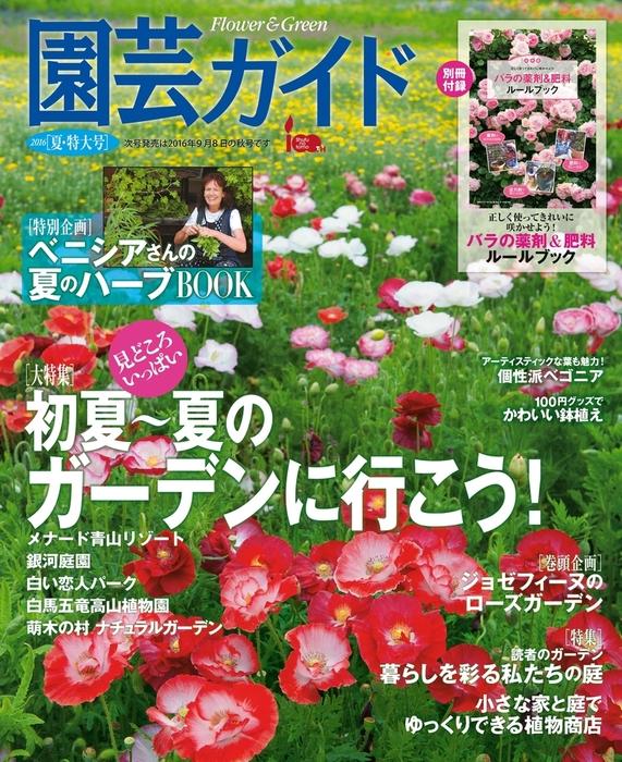 園芸ガイド2016年夏号拡大写真