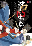 Romsen Saga 2巻-電子書籍