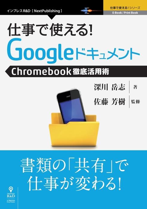 仕事で使える!Googleドキュメント Chromebookビジネス活用術拡大写真