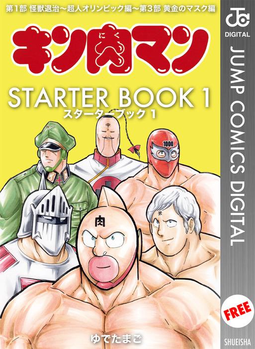 キン肉マン STARTER BOOK 1拡大写真