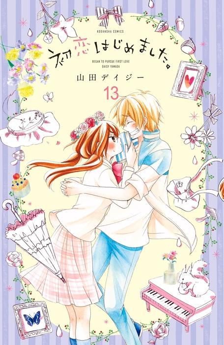 初恋はじめました。 分冊版(13) 恋を教わるデート-電子書籍-拡大画像