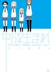 平成生まれ 1巻-電子書籍