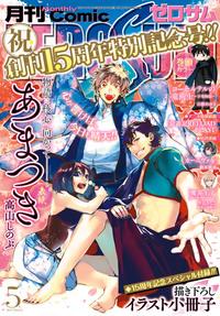 Comic ZERO-SUM (コミック ゼロサム) 2017年5月号[雑誌]