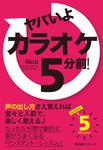 ヤバいよ カラオケ5分前!-電子書籍