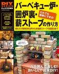 バーベキュー炉・囲炉裏・薪ストーブの作り方-電子書籍