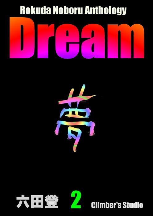 Dream 夢(2) Rokuda Noboru Anthology拡大写真