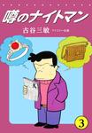 噂のナイトマン(3)-電子書籍