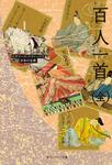 百人一首(全) ビギナーズ・クラシックス 日本の古典-電子書籍