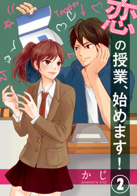 恋の授業、始めます! 2巻-電子書籍