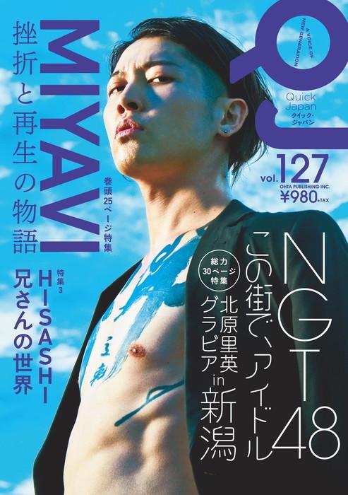 Quick Japan(クイック・ジャパン)Vol.127 2016年8月発売号 [雑誌]拡大写真