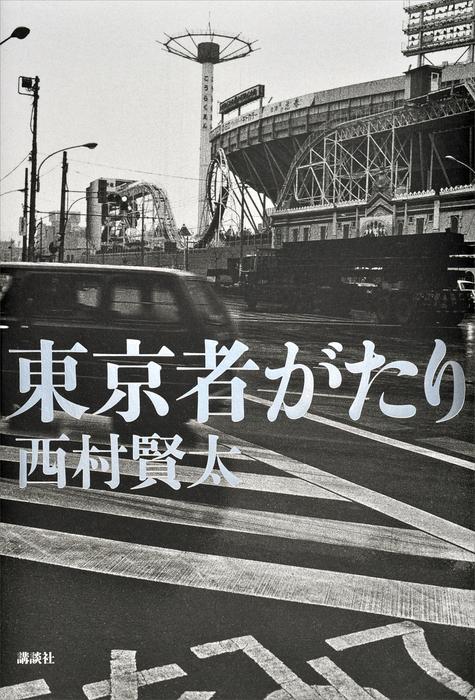 東京者がたり拡大写真