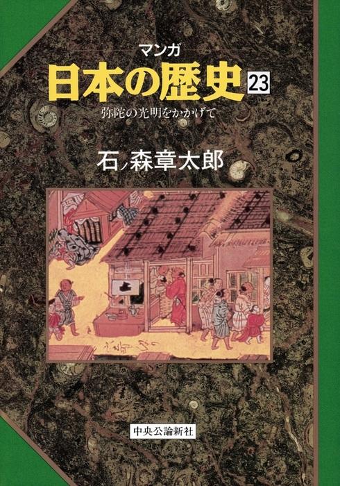 マンガ日本の歴史23(中世篇) - 弥陀の光明をかかげて拡大写真