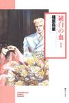 純白の血 1巻-電子書籍