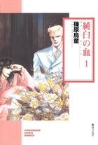 「純白の血」シリーズ