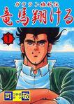 竜馬翔ける 1-電子書籍