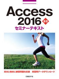 Access 2016 基礎 セミナーテキスト
