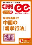 [音声DL付き] 帰省を義務化! 中国の「親孝行法」(CNNee ベスト・セレクション ニュース・セレクション6)-電子書籍