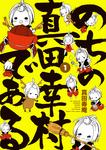 のちの真田幸村である【電子限定版】 1巻-電子書籍