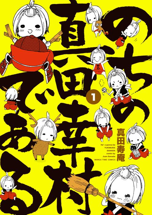 のちの真田幸村である【電子限定版】 1巻-電子書籍-拡大画像