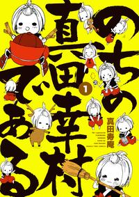 のちの真田幸村である【電子限定版】 1巻