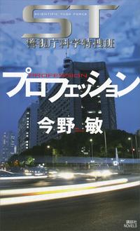ST プロフェッション-電子書籍